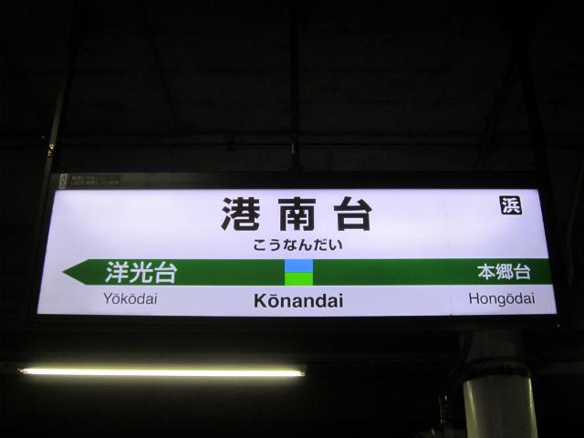 港南台横浜駅名