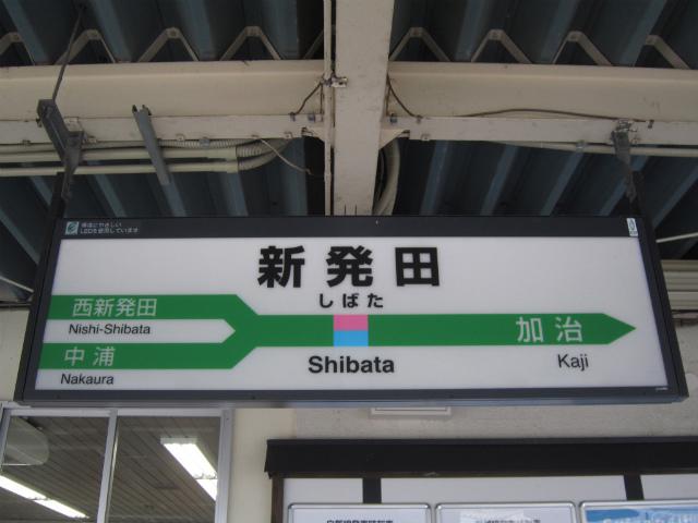 新発田駅名