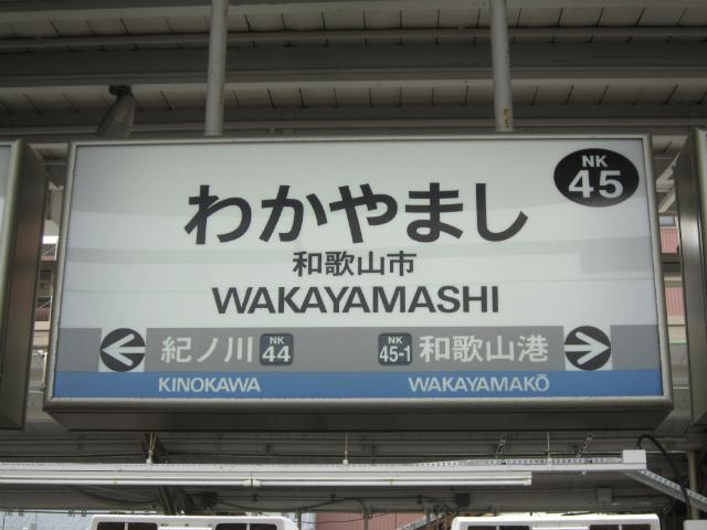 和歌山市駅名