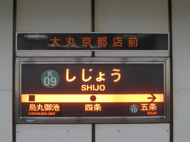 四条 駅名標