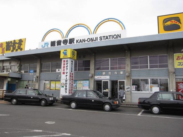観音寺駅 駅舎