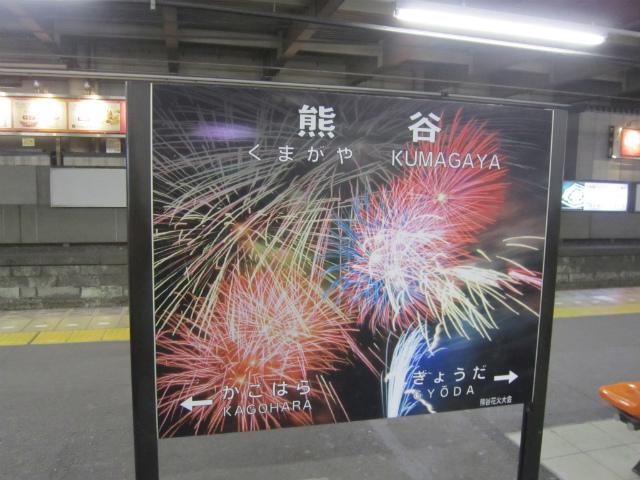 熊谷駅名写真