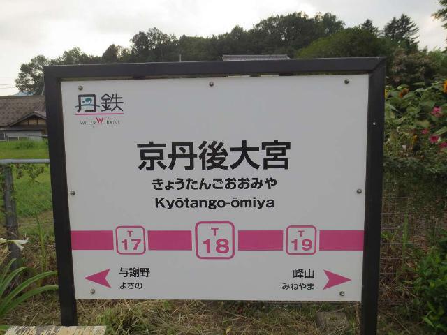 京丹後大宮