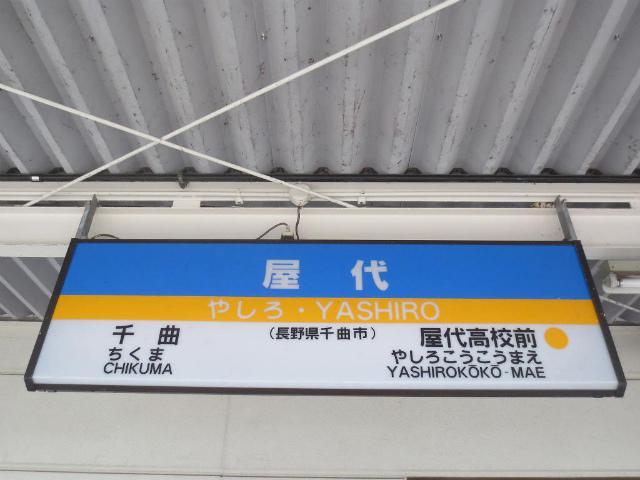 屋代 駅名標2