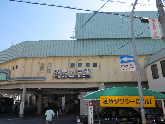 六甲 駅舎