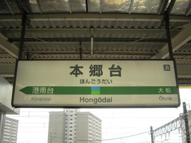 本郷台駅名