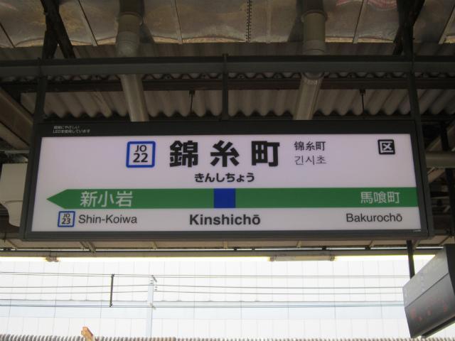 錦糸町快速駅名
