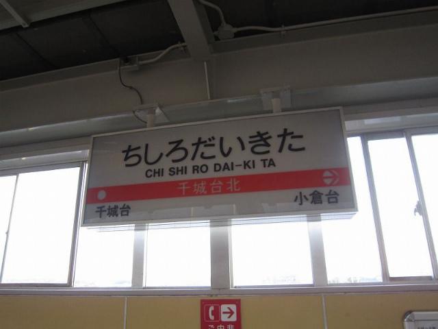 千城台北駅名
