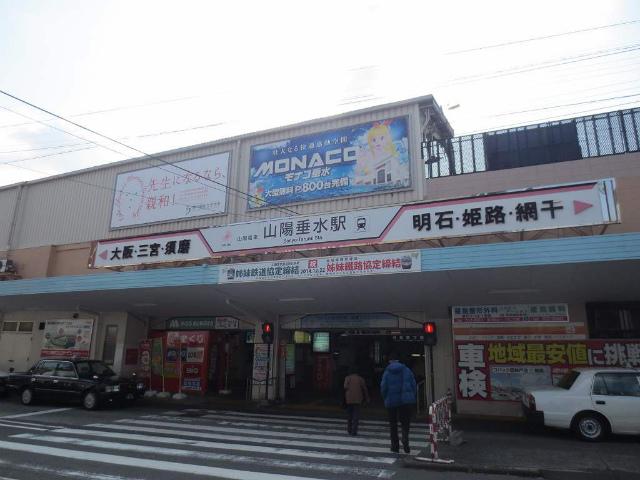 山陽垂水 駅舎