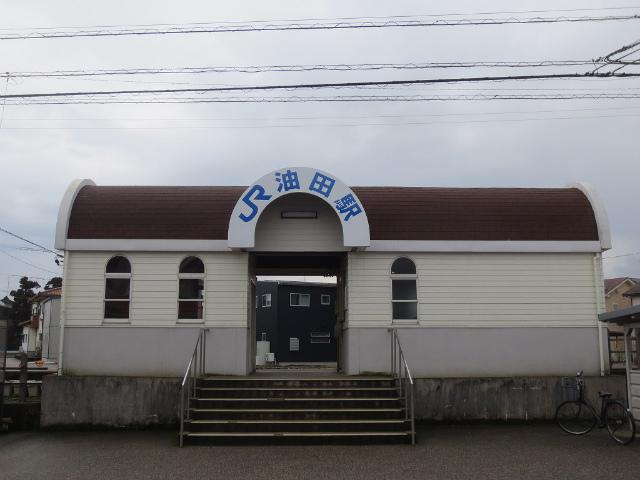 油田 駅舎
