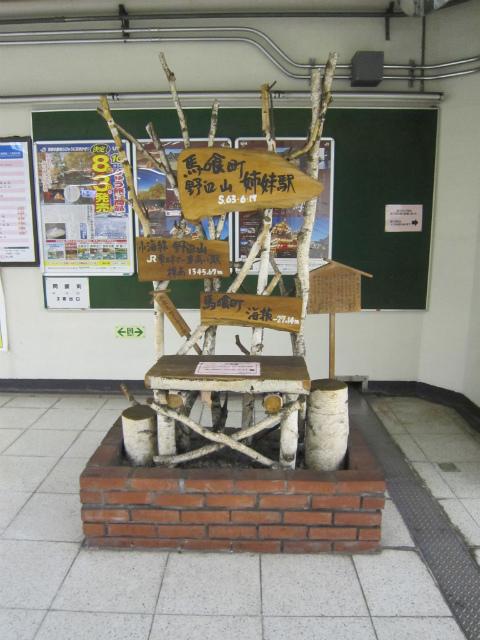 馬喰町姉妹駅
