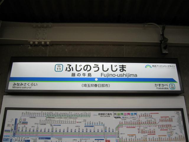 藤の牛島駅名