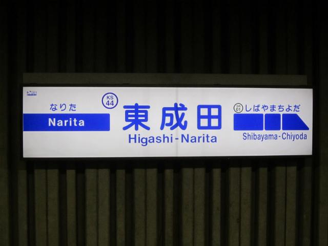 東成田駅名