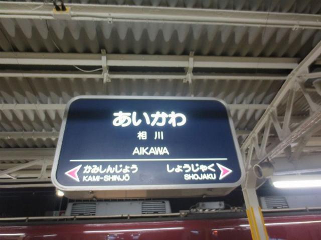 相川 駅名標