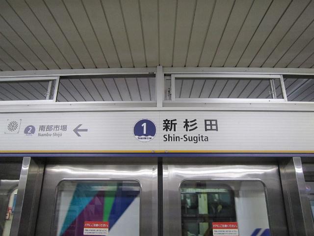 新杉田SL駅名