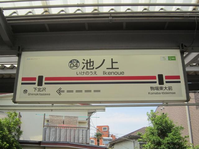 池ノ上駅名
