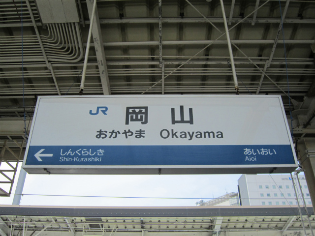 岡山新幹線駅名
