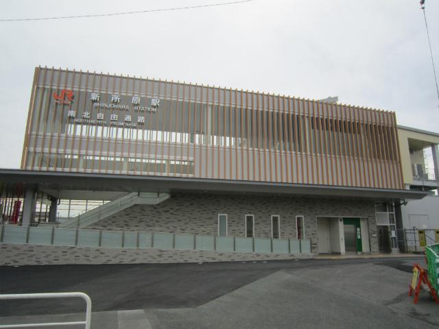 新所原jr駅舎
