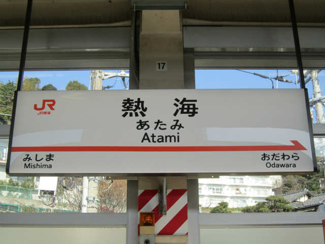 熱海新幹線駅名