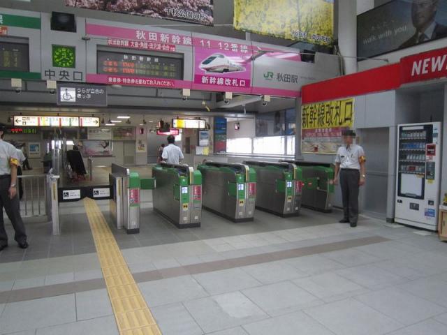 秋田幹線中央