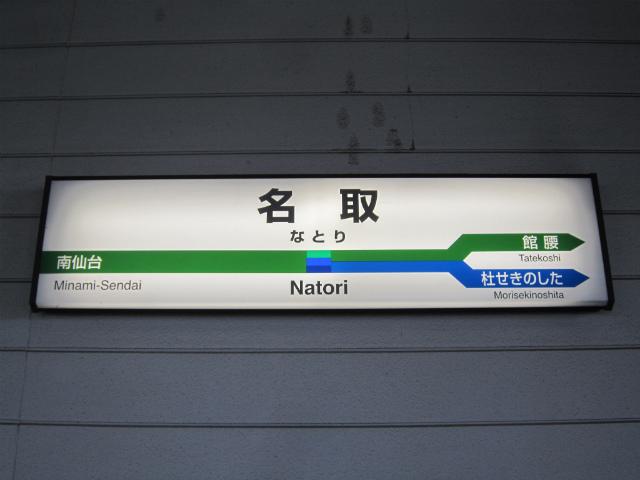 名取東北上り駅名