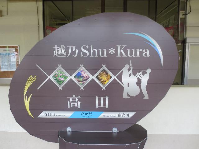 高田 駅名標1