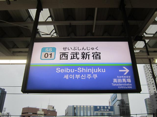西武新宿駅名