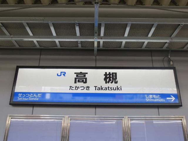 高槻 駅名標