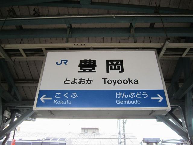 豊岡jr駅名