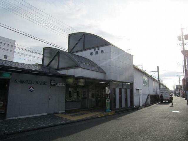 草薙静鉄駅舎