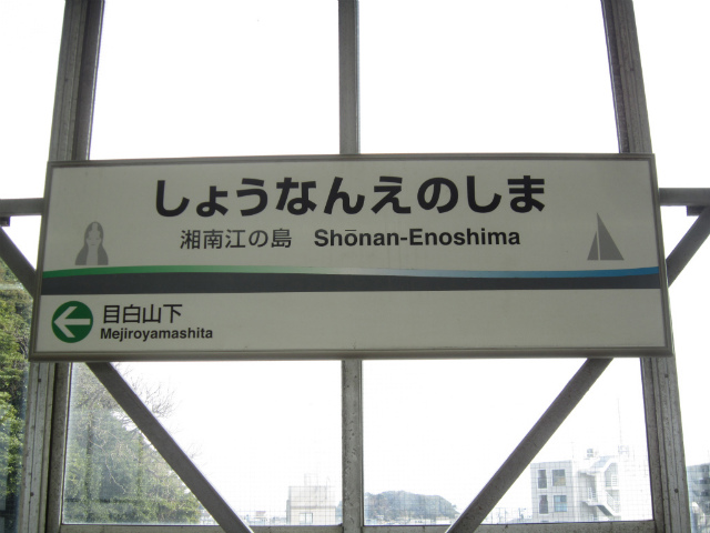 湘南江の島駅名