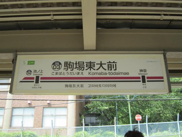 駒場東大前駅名
