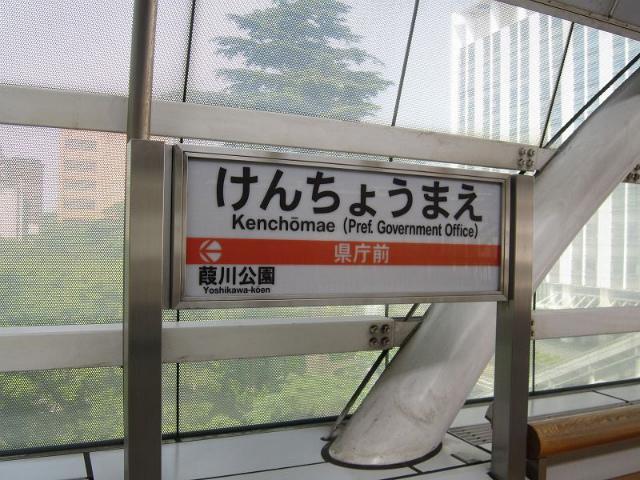 千葉県庁前駅名