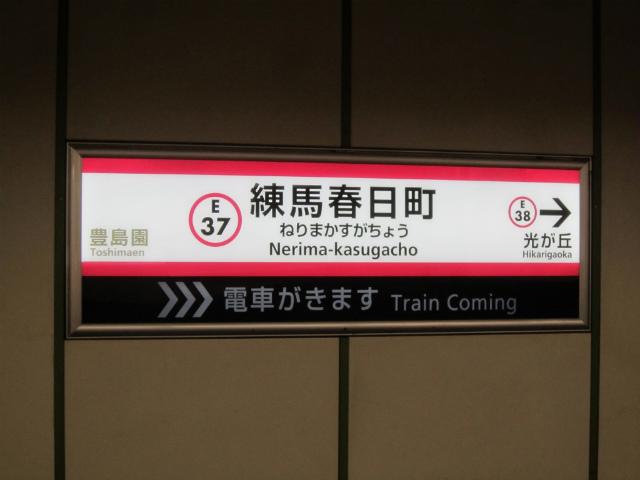 練馬春日町駅名