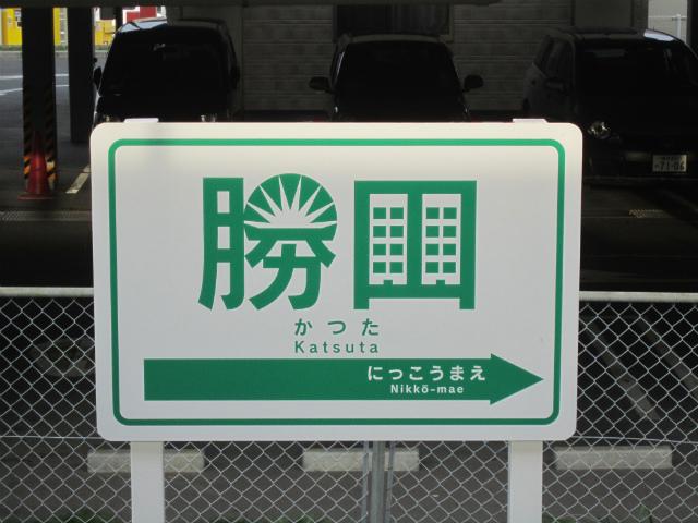 勝田海浜駅名