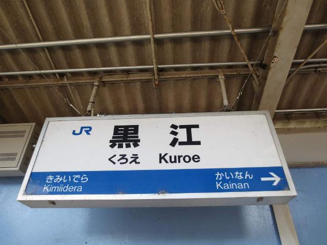 黒江 駅名標