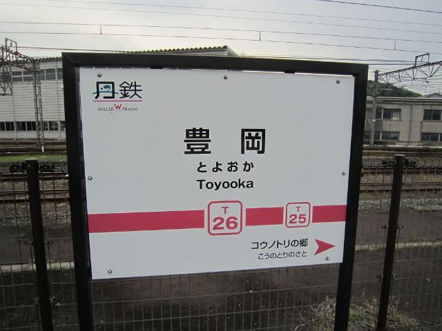 豊岡丹鉄駅名