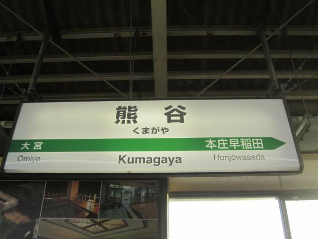 熊谷新幹線駅名