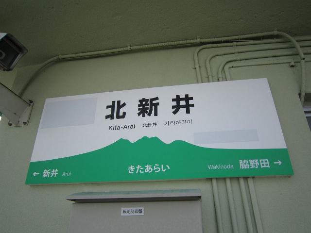 北新井トキ鉄駅名