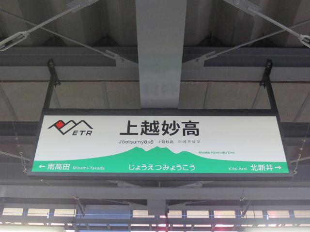 上越妙高 駅名標