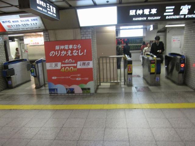 三宮 阪神2
