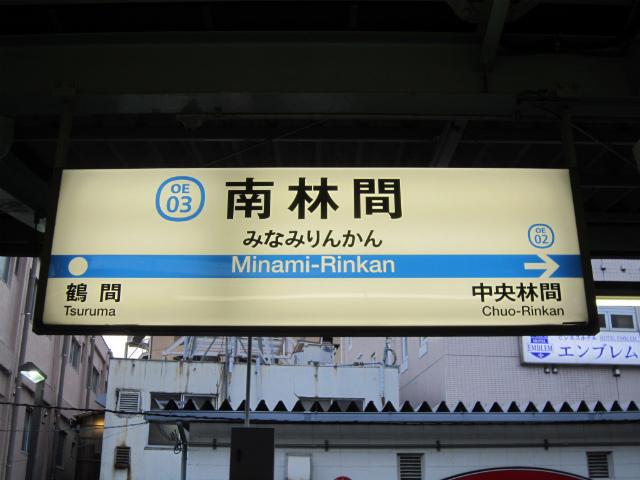 南林間駅名