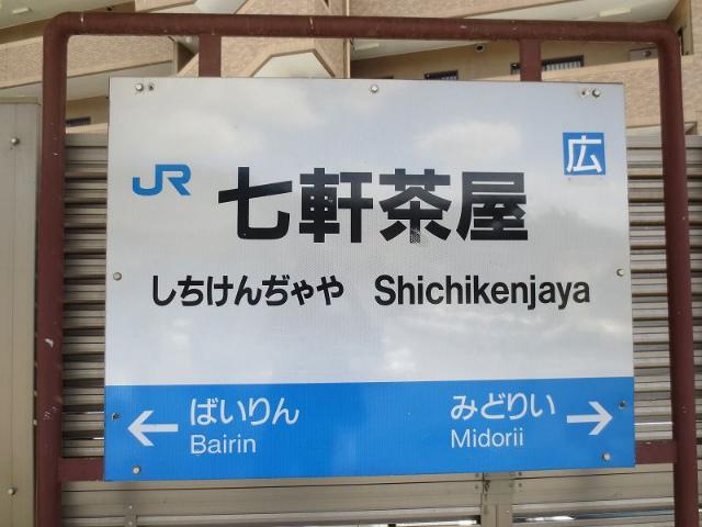 七軒茶屋 駅名標