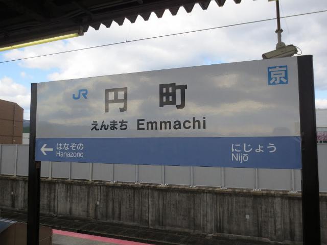 円町 駅名標