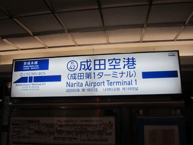 成田空港京成駅名