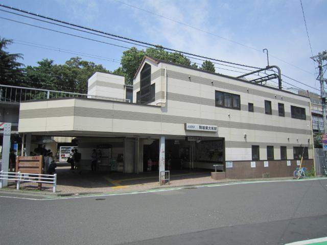 駒場東大前駅舎