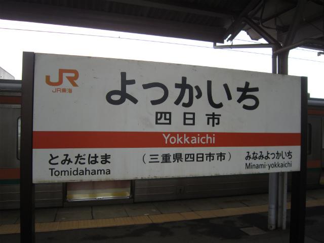 JR四日市駅名