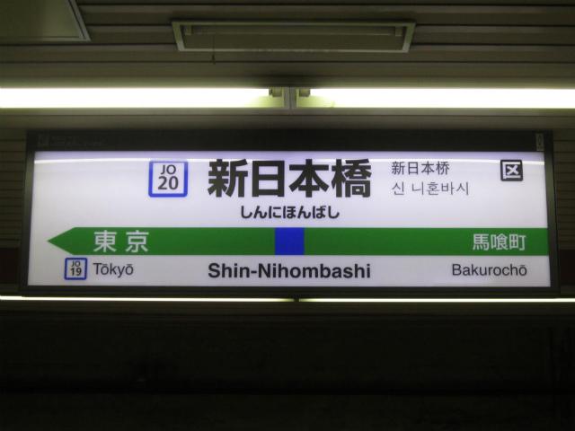 新日本橋駅名