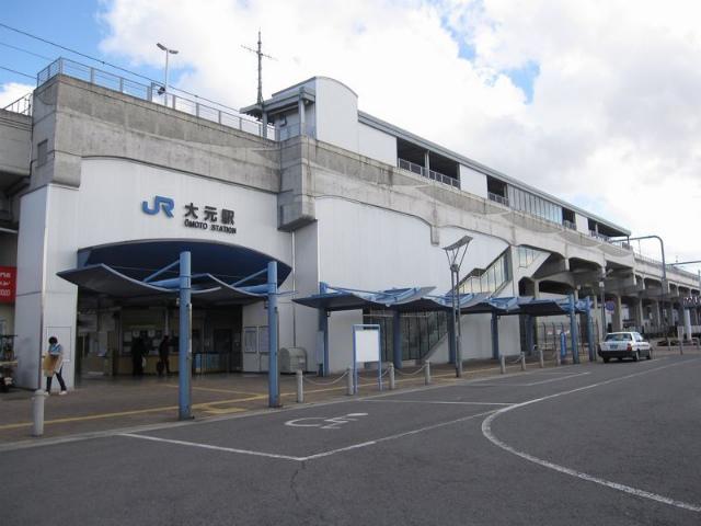 大元駅 駅舎