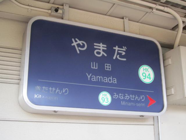 山田阪急駅名